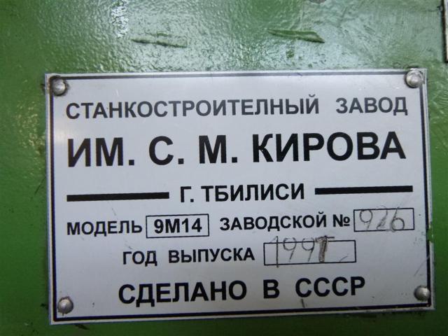 Kirov Hohlspindeldrehmaschine 9M14 - 6